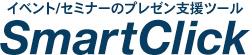 イベント/セミナーのプレゼン支援ツールSmartClick