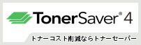 印刷コスト削減ソフトウェア TonerSaver (トナーセーバー)