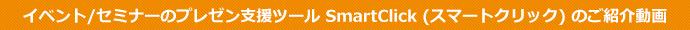 イベント/セミナーのプレゼン支援ツール SmartClick (スマートクリック) のご紹介動画